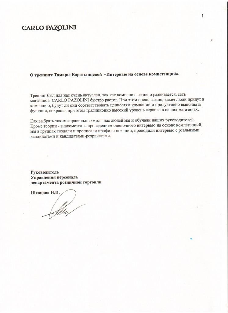 Отзыв_Карло Позалини_Интервью