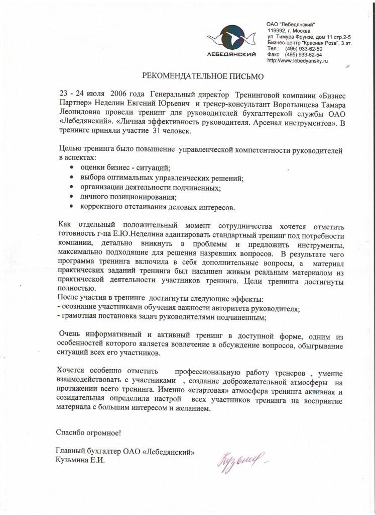 Отзыв_Лебедянский