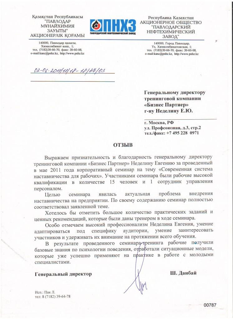 Отзыв_ПНХЗ_Наставники