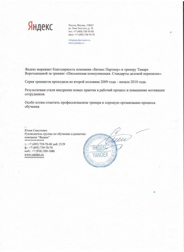 Отзыв_Яндекс