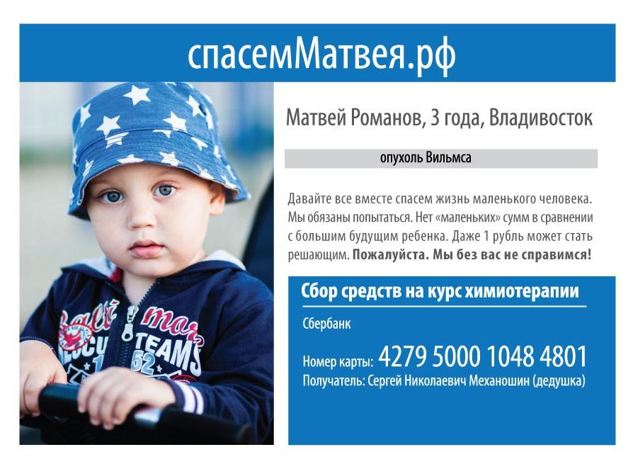 http://спасемматвея.рф/