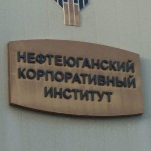 Тренинг по деловой переписке в Нефтеюганске